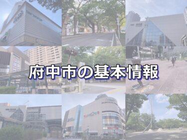 【基本情報】府中市の概要|人口、家賃相場、交通アクセスetc