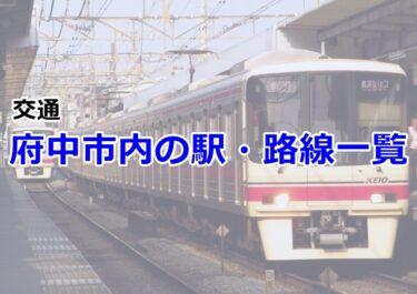 【交通】東京都府中市の駅・路線一覧